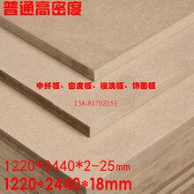 兰州ぷ中纤板,甘肃中纤板厂,兰州密度板,兰州MDF板图片