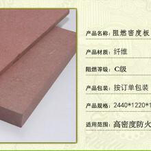 四川阻燃板,四川阻燃中纖板,四川阻燃密度板,阻燃飾面板圖片