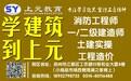 建筑垂直如何符合规范?扬州建造师培训班江都二级建造师培训
