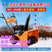 小型路面清雪机河北五星专供-小型除雪机价格除雪铲