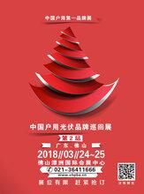 2018中国户用光伏品牌巡回展览会-广东站