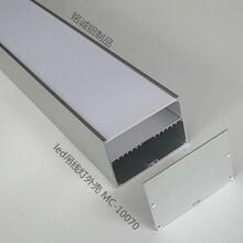 佛山铭诚铝制品MC10070led吊线灯外壳办公室吊线灯铝型材外壳宽高10070mm