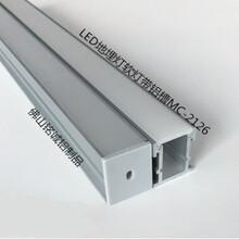 铭诚MC2126led嵌入式灯具外壳软灯带铝槽ledU形铝槽硬灯条外壳led地埋式灯具外壳