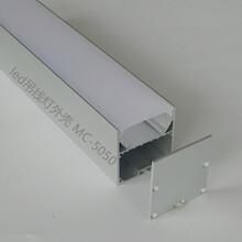 佛山铭诚铝制品MC5050办公室吊线灯外壳铝型材外壳套件宽高5050mm