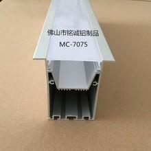 佛山铭诚铝制品MC7075led吊线灯外壳铝型材外壳套件
