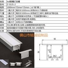 佛山市铭诚铝制品-MC-5535-2led暗槽灯外壳铝型材外壳套件