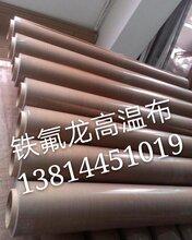 特氟龙高温布,绝缘布,四氟布,塑钢门窗焊布,防尘布,防静电布,铁氟龙高温布厂家图片