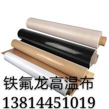 0.03mm,0.035mm,0.08mm铁氟龙高温布,特氟龙高温布生产厂家图片