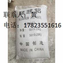 重庆硫酸铝图片