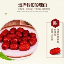 点点乐商城特级红枣枣肉香甜果皮轻薄果肉醇厚新疆特产红枣图片