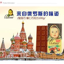 点点乐商城俄罗斯进口爱莲巧大头娃娃巧克力多种口味总有一种是你想要的