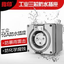 工业插座大功率插座工业三芯插座