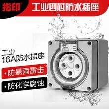 指印户外工业防水插座大功率插座工业四芯插座