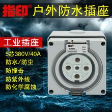 指印户外工业防水插座大功率五芯插座