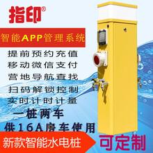 指印智能手机APP房车营地水电桩码头水电桩智能充电桩