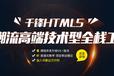 广州HTML5培训班费用多少?