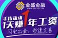 上海明星赛车赞助商金盛环球招商代理