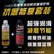 200x2SAMYO石墨烯發動機燒機油修復劑抗磨劑