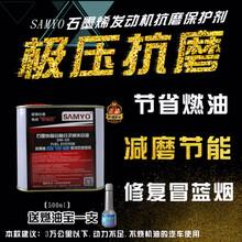 500MLSAMYO石墨烯涡轮增压发动机烧机油发动机润滑油添加剂机油抗磨剂