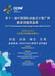 2020中國國際創意設計推廣周旅游創意商品展(簡稱海南文旅展)