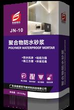 JN-10聚合物防水砂漿--一種優質的干混砂漿圖片