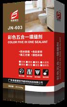 JN-603多功能彩色填缝剂砂浆添加剂广东金能提供图片