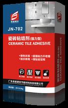 JN-702瓷砖粘结剂-强力型-砂浆添加剂选广东金能图片