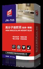 JN-705高分子益胶泥粘砖填缝砂浆添加剂/广东东莞益胶泥图片