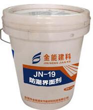 JN-19新型防潮界面剂,环保界面剂,界面剂,建材胶粘剂图片
