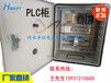 PLC控制柜PLC柜PLC自控柜可编程控制柜PLC控制系统