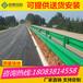 富源镀锌板护栏高速公路护栏波形梁板生产