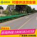 南华双波护栏公路波形护栏镀锌波纹板生产