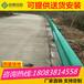 陇川安装波形梁护栏高速护栏镀锌横梁围栏