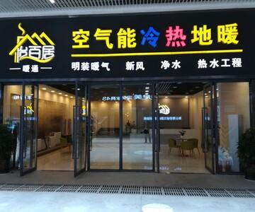 贵州怡百居暖通工程齐发国际