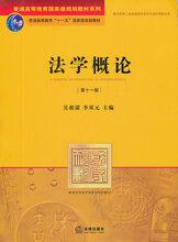 二手書海特價正版二手法學概論吳祖謀法律出版社圖片