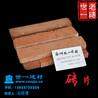 红砖皮红砖片青砖皮青砖片黏土砖切片砖仿古砖
