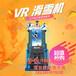 幻影星空VR娃娃机张家界VR体验vr体验设备一套多少钱