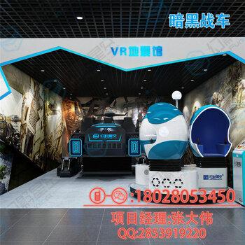 廣州卓遠八度空間9dvr虛擬現實設備9d虛擬現實體驗館價格