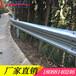 热镀锌护栏板波形护栏板平昌公路护栏板