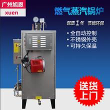 旭恩30KG天然气蒸汽发生器处理方法有哪些?