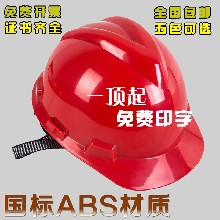 山东施工建筑安全帽电工ABS安全帽生产厂家颜色多价格便宜图片