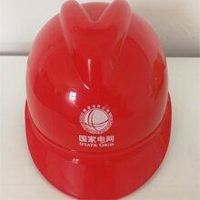 广西电工安全帽配电室电力ABS国标安全帽批发定做图片