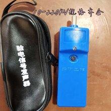 北京验电信号发生器10kv35kv110kv220kv高压验电器信号检测器价格图片