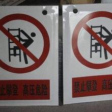 铝反光电力标牌禁止标志警示牌搪瓷标示语牌生产厂家