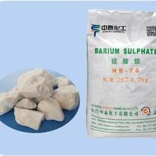 硫酸钡沉淀硫酸钡南京硫酸钡江苏硫酸钡厂家沉淀硫酸钡价格