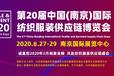 2020第二十屆南京國際紡織面料、輔料及紗線展覽會
