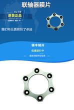 烟台冰轮螺杆机联轴器膜片