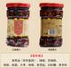 百年卢家桂圆核桃油辣椒