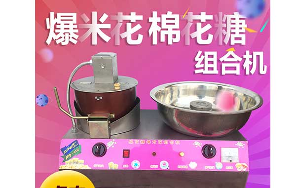 棉花糖爆米花一体机郑州哪卖的有?