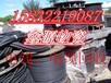 """枣庄电缆回收-枣庄""""2018年""""废旧电线电缆回收的市场价格"""